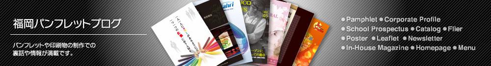 福岡パンフレットブログパンフレットや印刷物の制作での裏話や情報が満載です